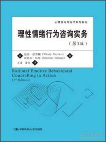 心理咨询与治疗系列教材:理性情绪行为咨询实务(第3版)