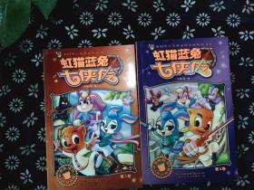 虹猫蓝兔七侠传 (第3-4卷)2本合售
