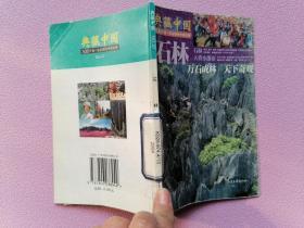 典藏中国:100个您一生必游的中国名景.47.石林:万石成林 天下奇观