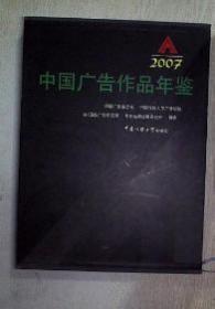 2007中国广告作品年鉴