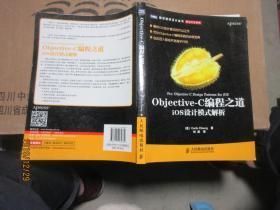 OBJECTIVE-C编程之道 7243