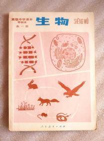 80年代老课本:老版高中生物课本全一册 【85年,未用】