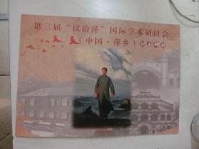 """第三届""""汉冶萍""""国际学术研讨会(中国.萍乡)纪念邮折(内含12枚安源纪念馆红旗1.2邮票12张+纪念汉冶萍公司成立110周年纪念封)"""