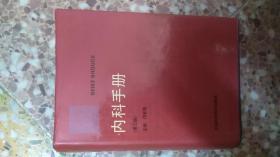 内科手册(第三版)