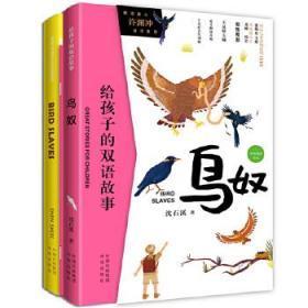 给孩子的双语故事:鸟奴(中英双语)