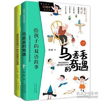 给孩子的双语故事:乌丢丢的奇遇(中英双语)