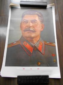 1970年【斯大林像,22张合卖】4开,尺寸:53.4×36cm