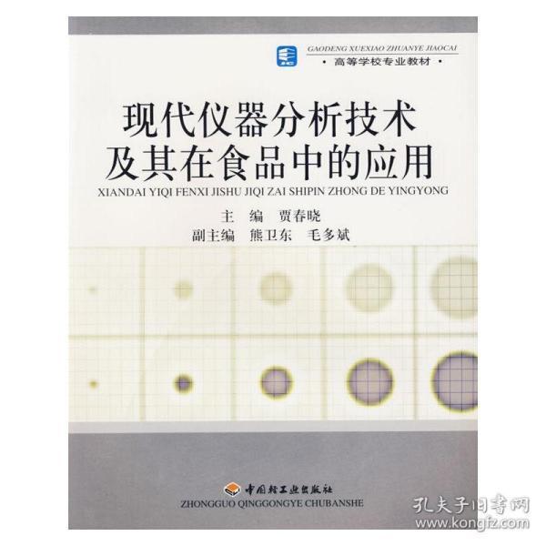 高等学校专业教材:现代仪器分析技术及其在食品中的应用