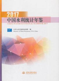 中国水利统计年鉴2017