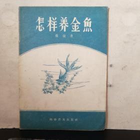怎样养金鱼(1958年一版一印)