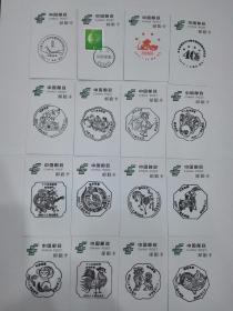 2020 庚子鼠年 十二生肖大贺岁 纪念邮戳卡,16全(含武汉东湖老鼠尾原地戳2枚,庚子鼠拜年戳1枚,生肖邮票发行40周年戳1枚,十二生肖贺岁戳12枚)