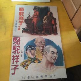 骆驼祥子(上下)连环画-上海华东书店印行