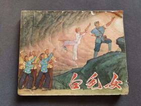 革命样板戏连环画《白毛女》,1971年原版——5093
