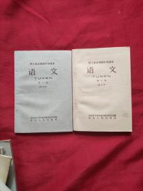 60年代课本类:职工业余初级中学语文课本 语文 (第一、二册)(试用本)如图