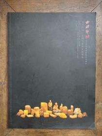 西泠印社   文房清玩   近现代名家篆刻专场