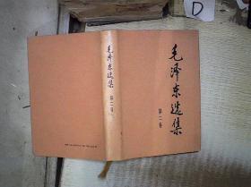 毛泽东选集 第二卷  精装  。、