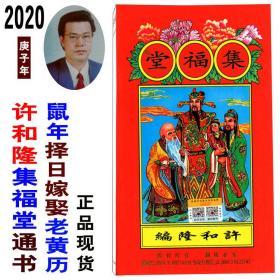 正版2020年许和隆集福堂通书庚子年择吉小通胜陆丰市甲子镇许和隆鼠年择日嫁娶老黄历