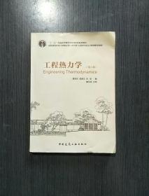 工程热力学(第六版)