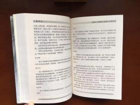 上善若水:中国太极拳名家对话录