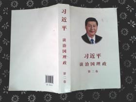 习近平谈治国理政·第二卷.
