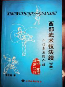 西部武术技法续 下册 八门拳系列 饶世树