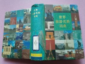 世界旅游名胜词典