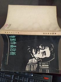 鲁迅作品注析  (w