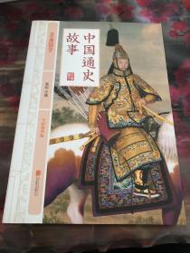 中国通史故事 a2