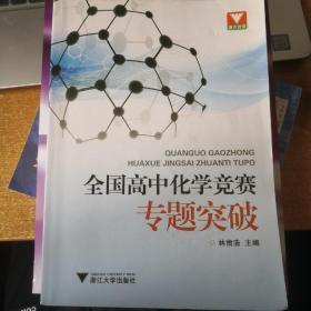 浙大优学·全国高中化学竞赛专题突破
