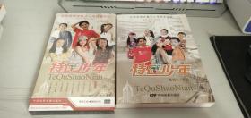 全国首部百集少儿电视系列剧 特区少年.剧本集(第一册)+DVD5碟装