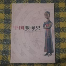 中国服饰史