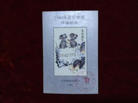 1984年最佳邮票评选纪念票