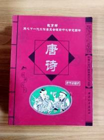 ER1050169 唐诗 经典珍藏版--学生必读中国传统文化丛书【一版一印】