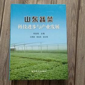 山东蔬菜科技进步与产业发展
