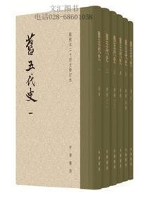 旧五代史(点校本二十四史修订本6册精装)有藏书票和收藏号