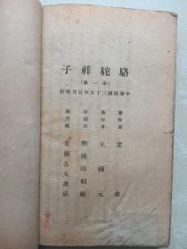 民国35年版(骆驼祥子)