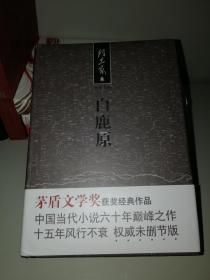 白鹿原 陈忠实签名本  含有上款 一版一印  个人藏书 绝对保真.