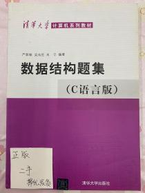 数据结构习题集(C语言版)
