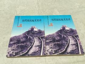 历代农民起义史话(上下)2本合售