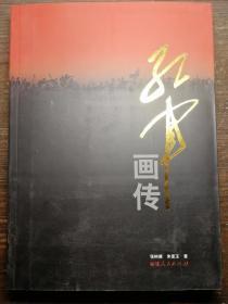 红军画传a1-7