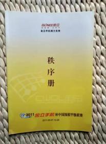 2011金立手机杯中国围棋甲级联赛秩序册