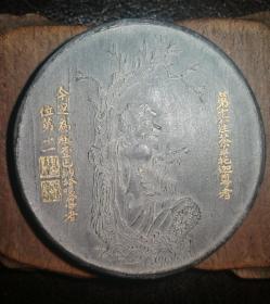 日本回流 罗汉图老墨碇 5cmX5cmX1cm 重37.9g