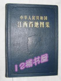中华人民共和国江西省地图集(1963年10月第1版)
