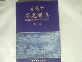 东莞市 石龙镇志.第一卷