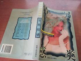 中国当代情爱伦理作品书系----隐密