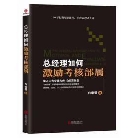 【预售】总经理如何激励考核部属 正版 白崇贤 著 9787550217461