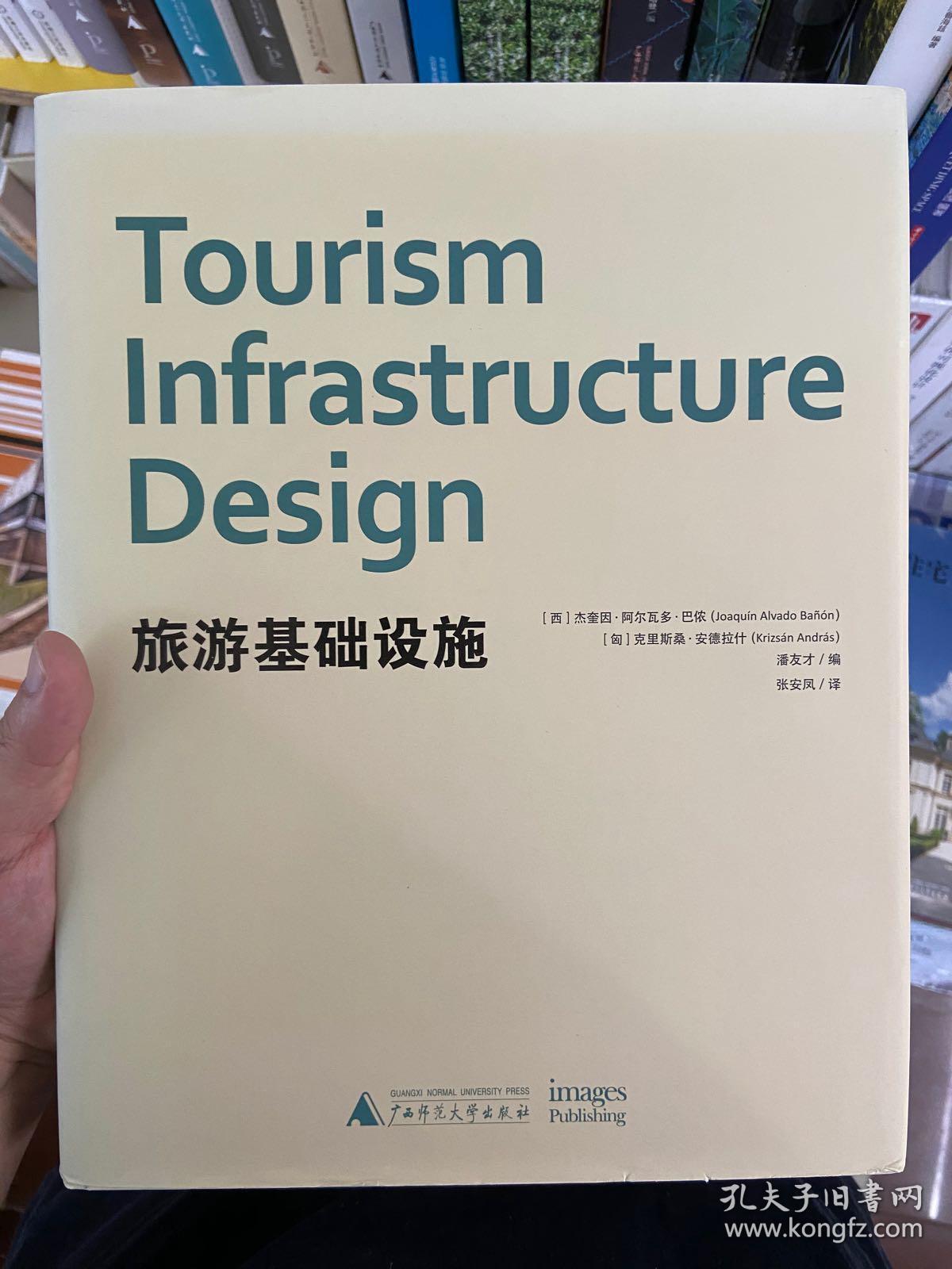 旅游基础设施