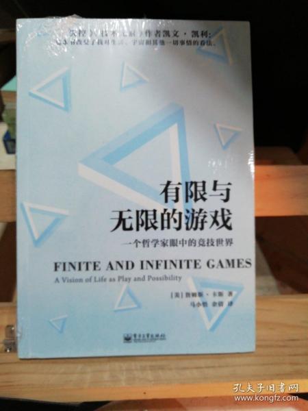 有限与无限的游戏