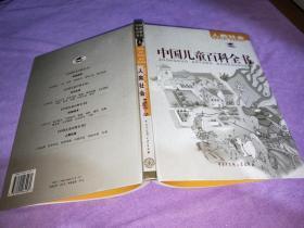 中国儿童百科全书(人类社会)