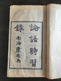 少見,清木刻《論語時習錄》五卷一厚冊全,開本闊大,原裝